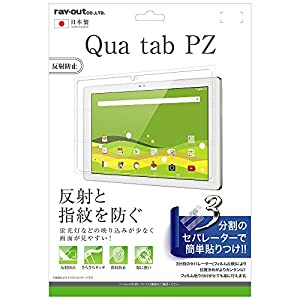 レイ・アウト Qua tab PZ 液晶保護 ...の関連商品4