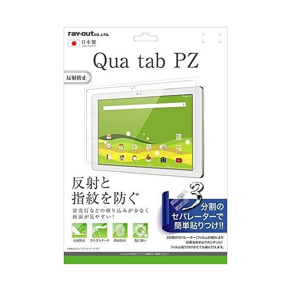 レイ・アウト Qua tab PZ 液晶保護 フ...の商品画像