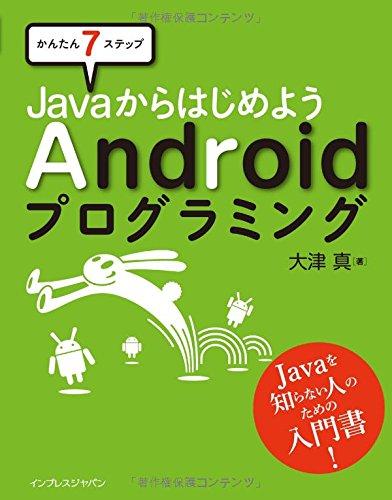 かんたん7ステップ  JavaからはじめようAndroidプログラミングの詳細を見る