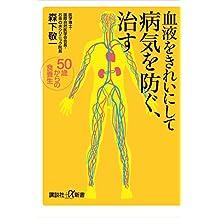 血液をきれいにして病気を防ぐ、治す 50歳からの食養生 (講談社+α新書)