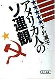 アメリカ人のソ連観 (朝日文庫)