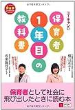 U-CANの保育者1年目の教科書 (U-CANの保育スマイルBOOKS) (U‐CANの保育スマイルBOOKS)