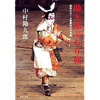 【電子特別版】勘九郎ぶらり旅 因果はめぐる歌舞伎の不思議 (集英社文庫)