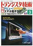 トランジスタ技術 2014年 03月号 [雑誌]