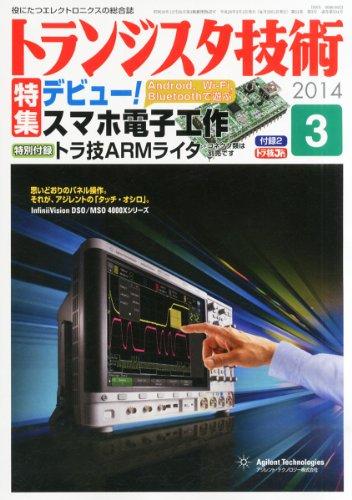 トランジスタ技術 2014年 03月号 [雑誌]の詳細を見る