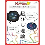 Newtonライト『超ひも理論』 (ニュートンムック)