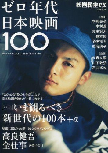映画秘宝EX ゼロ年代日本映画100 (洋泉社MOOK 映画秘宝 EX)の詳細を見る