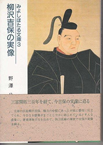 柳沢吉保の実像 (みよしほたる文庫3)
