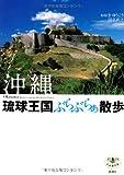 沖縄 琉球王国ぶらぶらぁ散歩 (とんぼの本)