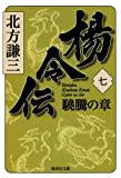 楊令伝〈7〉驍騰の章 (集英社文庫) 画像