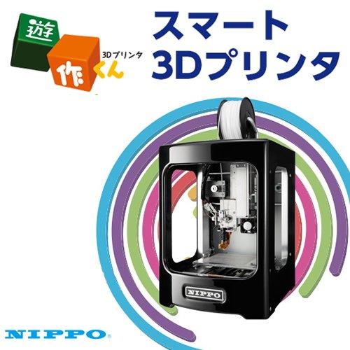 小型3Dプリンタ(3Dプリンター)「遊作くん」 日本国内産!日本語対応ソフトウェア