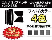TOYOTA トヨタ コルサ 3ドアハッチバック 車種別 カット済み カーフィルム L5# / スーパーブラック