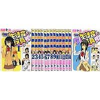 生徒会役員共 コミック 1-15巻 セット