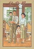 父の暦 / 谷口 ジロー のシリーズ情報を見る