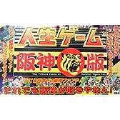 人生ゲーム 阪神タイガース版 ワシこそ日本一の阪神ファンや!!