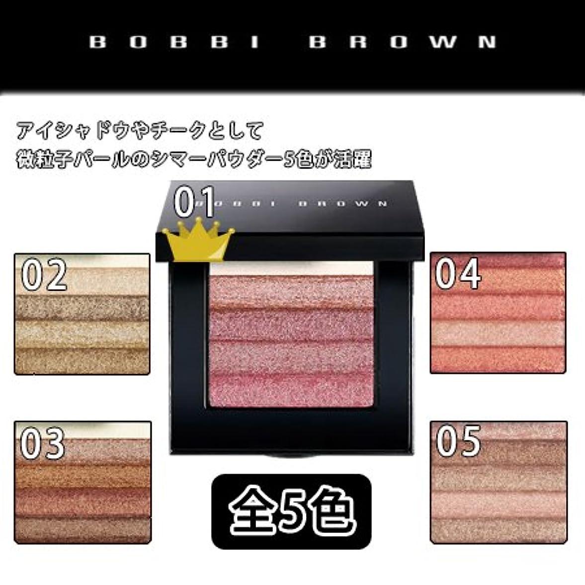 貼り直す同種の減らすボビイブラウン シマーブリック 全5色 -BOBBI BROWN- ローズ