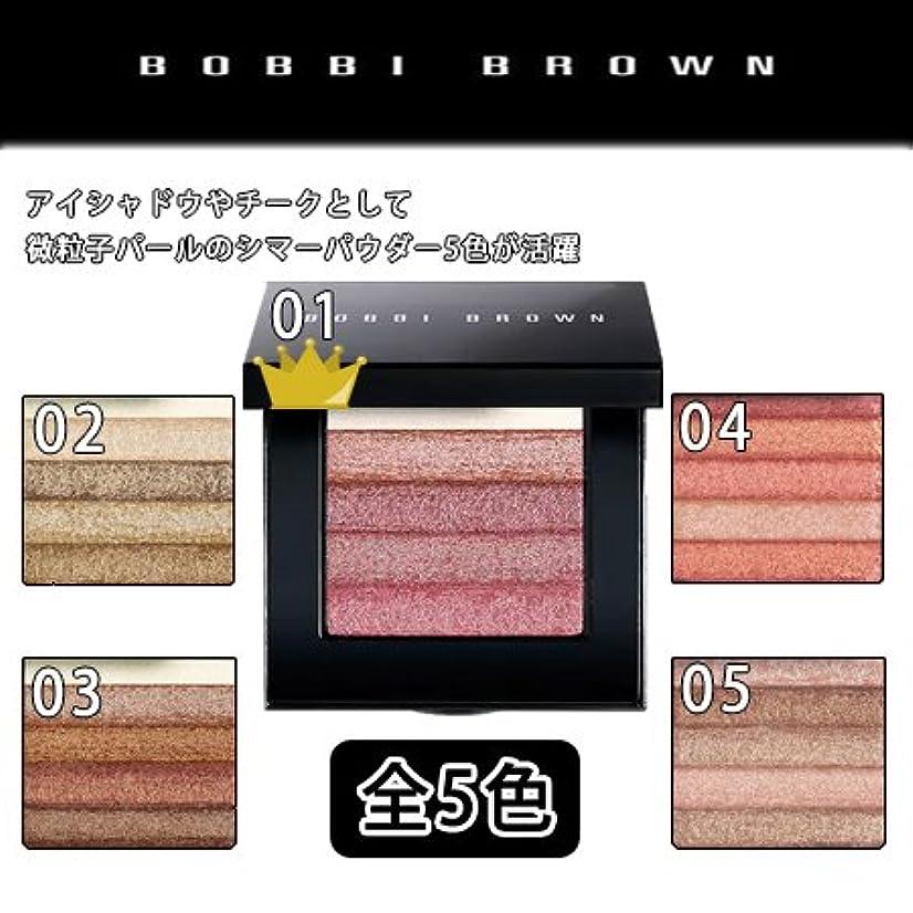 ロックレビュープレビスサイトボビイブラウン シマーブリック 全5色 -BOBBI BROWN- ローズ