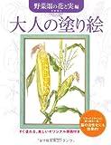 大人の塗り絵 野菜畑の花と実編
