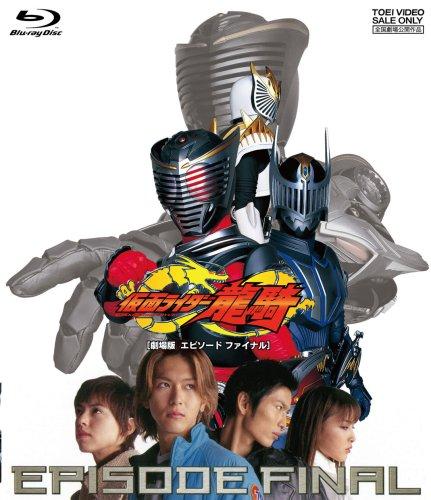 劇場版 仮面ライダー 龍騎 EPISODE FINAL [Blu-ray]