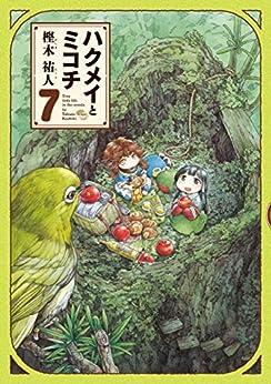 [樫木祐人] ハクメイとミコチ 第01-07巻