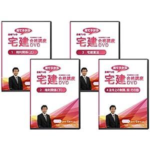 宅建士試験合格講座DVD(全巻)DVD24枚セット +過去問10年分PDF・模擬試験PDF・音声mp3