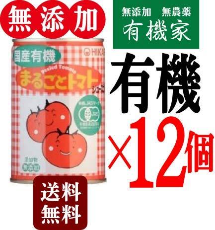 無添加 国産 有機 まるごと トマト 缶 400g入り×12缶★ 送料無料 宅配便 ★ 収穫した国産有機トマトを薬品処理せず、直ちに皮を手で湯むきし、トマトジュースづけにしたホールトマトの缶詰です。 原材料:有機トマト(国産)、有機トマトジュース(有機トマ
