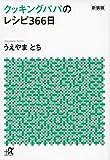 新装版 クッキングパパのレシピ366日 (講談社+α文庫)