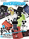 The EFFECTOR BOOK Presents OVERDRIVE Special (シンコー・ミュージックMOOK)