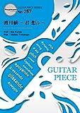 ギターピースGP257 渡月橋 ~君 想ふ~ / 倉木麻衣  (ギターソロ・ギター&ヴォーカル)~劇場版「名探偵コナン から紅の恋歌(ラブレター)」主題歌