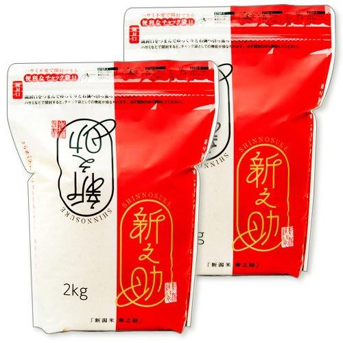 【精米】新潟県産 新之助 4kg シングルチャック袋 平成30年産 今議商店精米商品 (2kg×2袋)