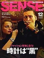 SENSE(センス) 2019年 12 月号 [雑誌]
