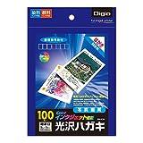 ナカバヤシ 写真用紙 インクジェット用紙 光沢ハガキ 光沢厚手 はがき 100枚入 JPG-PC10 画像