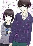 田中くんはいつもけだるげ 9巻 (デジタル版ガンガンコミックスONLINE)