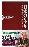 日本のリアル 農業、漁業、林業、そして食卓を語り合う (PHP新書)