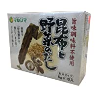 純正食品マルシマ 昆布と野菜のだし<60g(5g×12)> (旨味調味料不使用) 5個