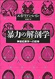 暴力の解剖学: 神経犯罪学への招待