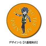 TSUKIPRO THE ANIMATION 八重樫剣介 レザーバッジ G