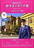 NHKテレビテレビ旅するイタリア語 2019年 10 月号 [雑誌] 画像