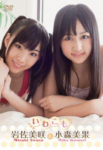 小森美果&岩佐美咲/いわこも [DVD] / 小森美果, 岩佐美咲 (出演)