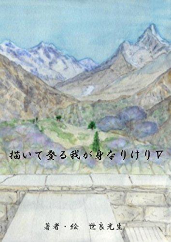 描いて登る我が身なりけりⅤ(山の絵本)