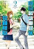 京都寺町三条のホームズ(コミック版) : 2 (アクションコミックス)