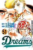 Dreams(51) (講談社コミックス)