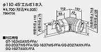 【7564708】ノーリツ 給湯器 関連部材 給排気延長部材 φ110 45゜エルボ1本入