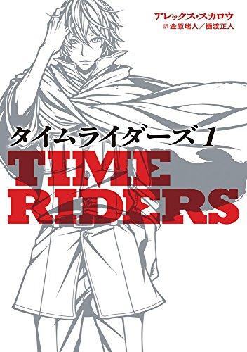 タイムライダーズ 1: Time Riders (児童単行本)の詳細を見る