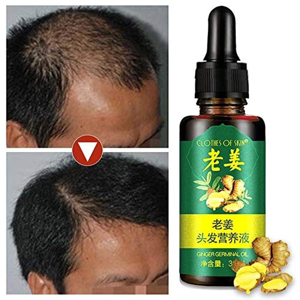 赤道もろいセールスマン男性と女性のための新しいジンジャー胚油脱毛治療エッセンシャルオイル脱毛治療30 ml