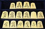 ★将棋駒 御蔵島産本黄楊駒 盛上/伏龍作/長禄 (桐平駒箱駒袋付) 梅商碁盤店