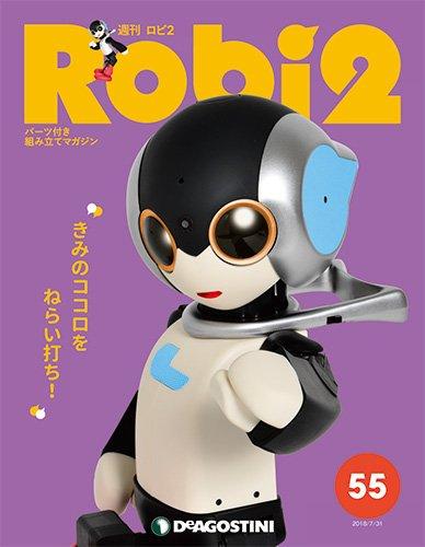 ロビ2   55号 [分冊百科] (パーツ付)