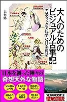 大人のためのビジュアル古事記 エロティックで残酷な日本神話 (SBビジュアル新書)