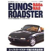 改訂新版アイラブ・ユーノス・ロードスター(NA6&NA8) (NEKO MOOK 1138)