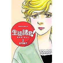 生徒諸君! 最終章・旅立ち(2) (BE・LOVEコミックス)